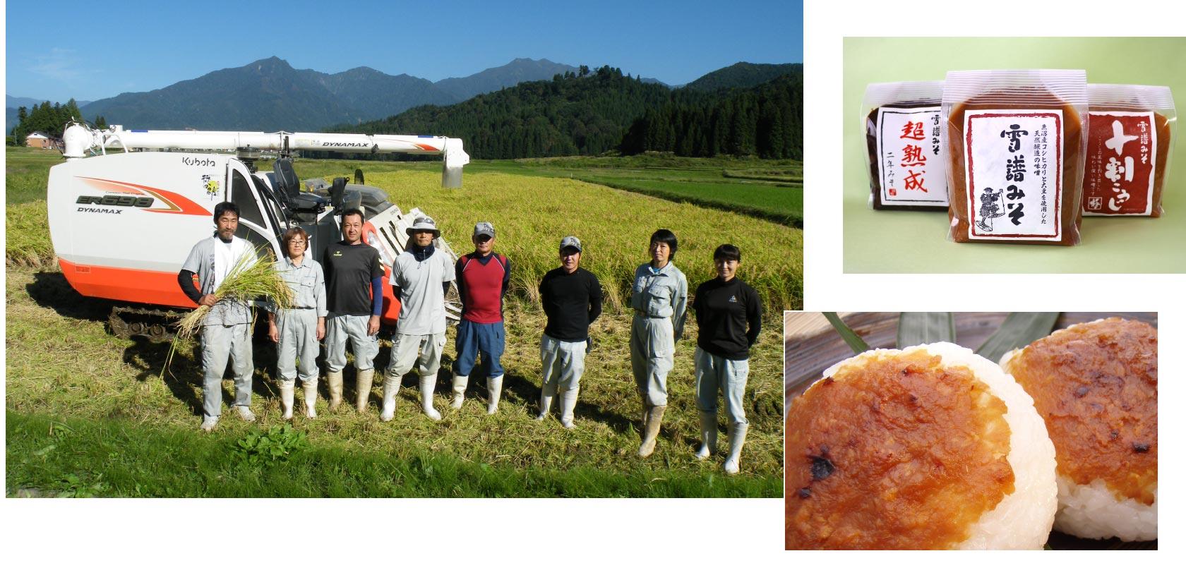 「徳田農産」より「雪譜みそ」&「塩沢産コシヒカリ」旅色限定セットをプレゼント!