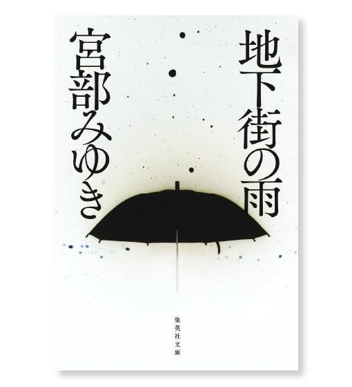 『地下街の雨』