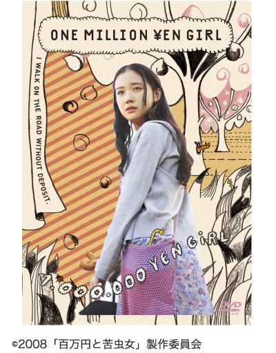 『百万円と苦虫女』