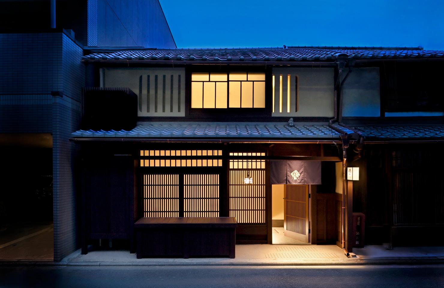京の温所 丸太町