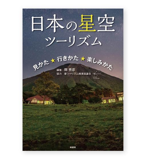 『日本の星空ツーリズム 見かた・行きかた・楽しみかた』