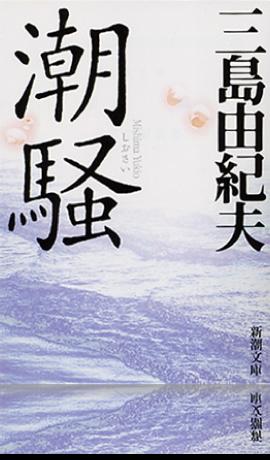 三島由紀夫『潮騒』(新潮文庫刊)
