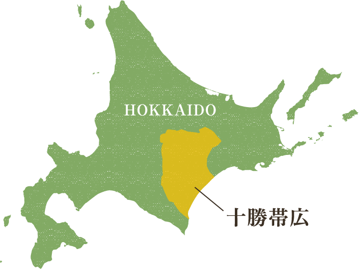 十勝帯広(北海道)