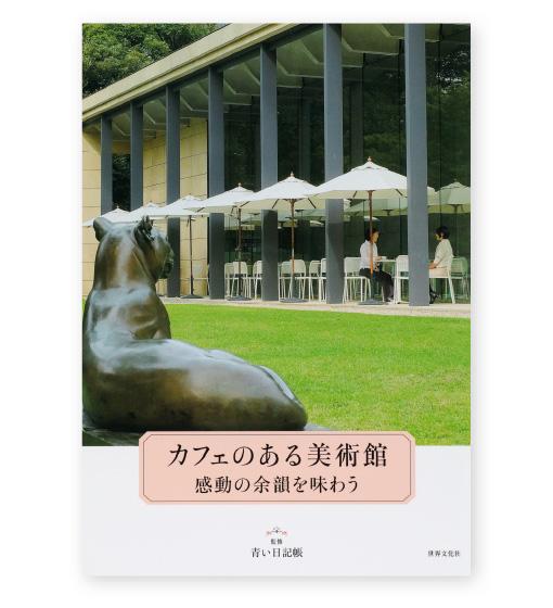 『カフェのある美術館 感動の余韻を味わう』