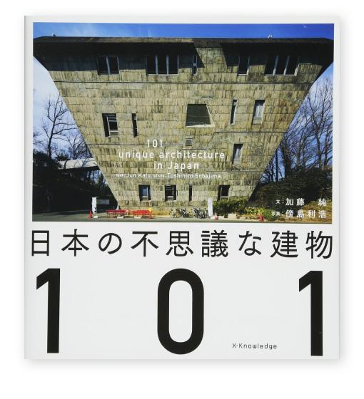『日本の不思議な建物101』