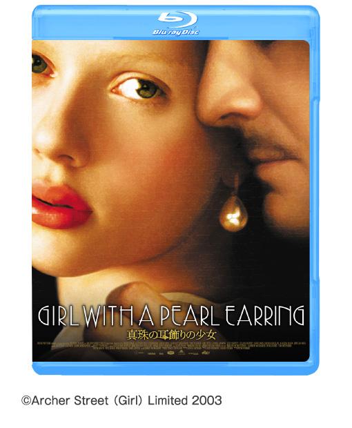 『真珠の耳飾りの少女』