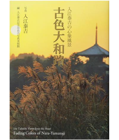 『入江泰吉の心象風景 古色大和路』