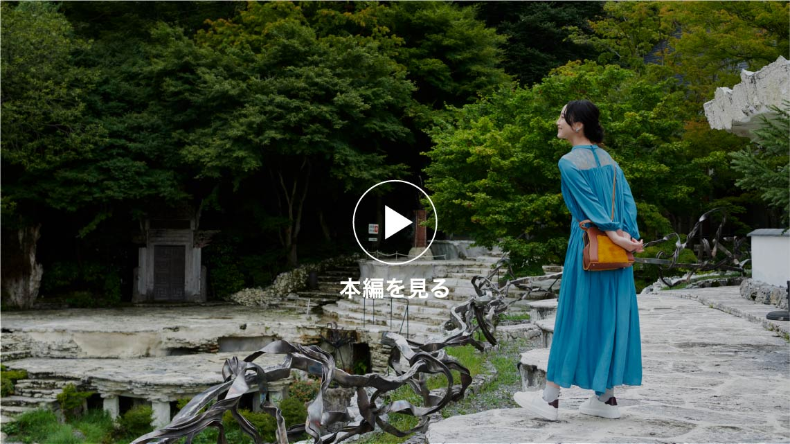 松井玲奈さんとゆく秋のリフレッシュトリップ 本編を見る