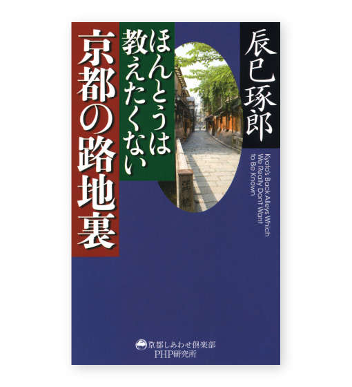 『ほんとうは教えたくない京都の路地裏』