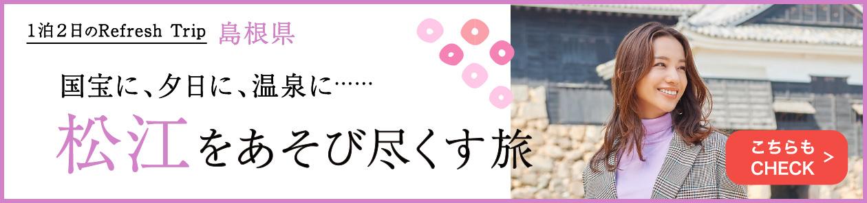 松江をあそび尽くす旅