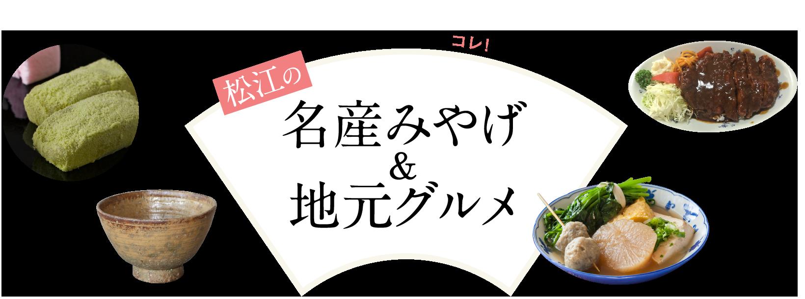 旅のしめくくりはコレ!松江の名産みやげ&地元グルメ