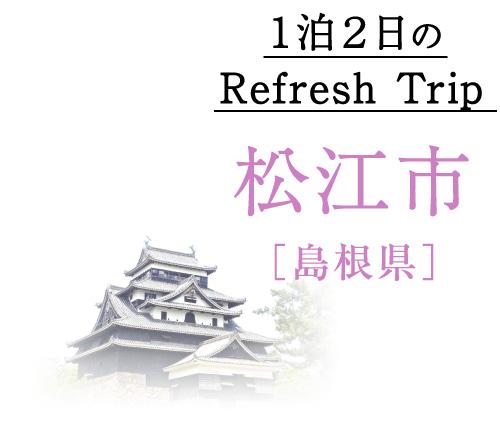 1泊2日のRefresh Trip 松江市[島根県]