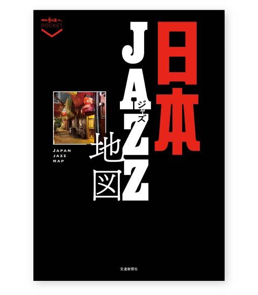 『日本JAZZ地図』