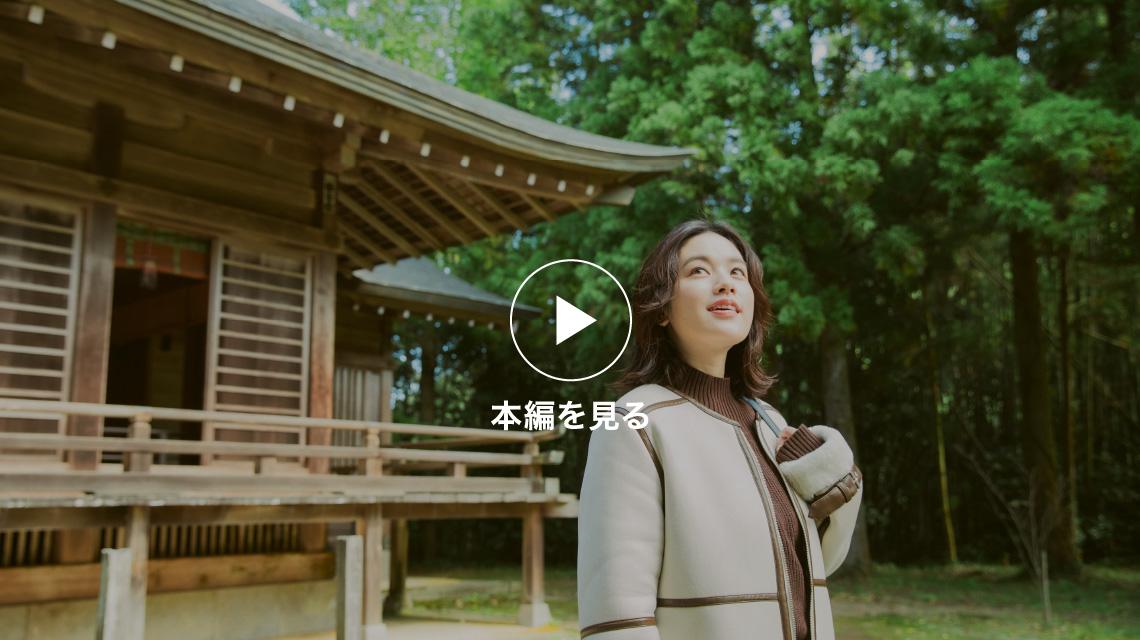 筧美和子さんとゆく湯梨浜町でのんびり&アクティブな欲張り旅 本編を見る