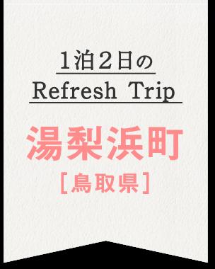1泊2日のRefresh Trip 湯梨浜町[鳥取県]