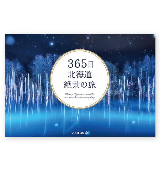 『365日北海道絶景の旅』