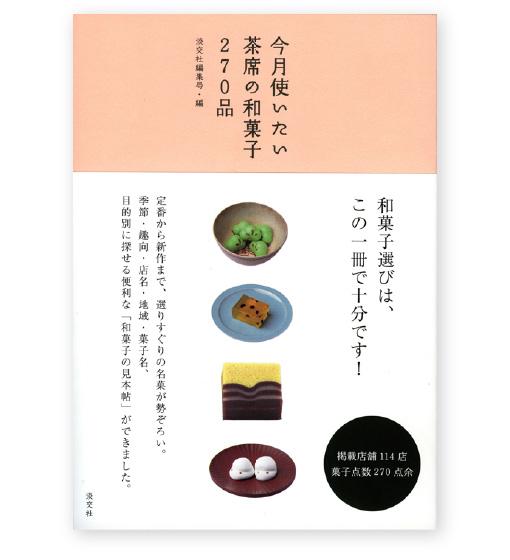 『今月使いたい茶席の和菓子270品』