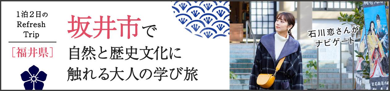 坂井市で自然と歴史文化に触れる大人の学び旅