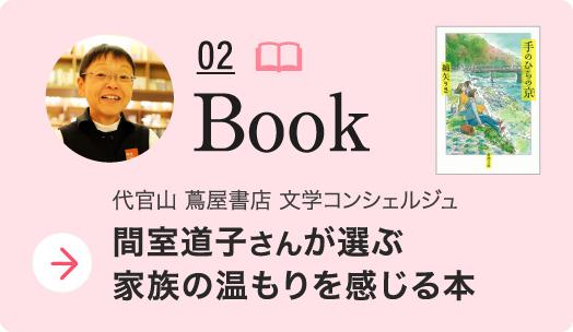 間室道子さんが選ぶ家族の温もりを感じる本