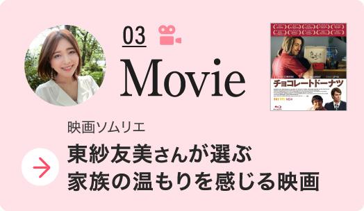 東紗友美さんが選ぶ家族の温もりを感じる映画