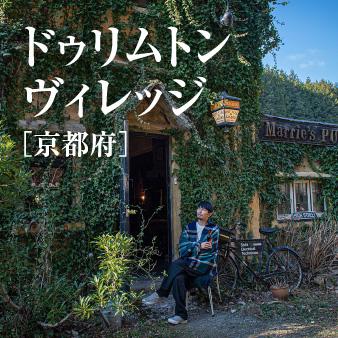 浅田政志の宿旅
