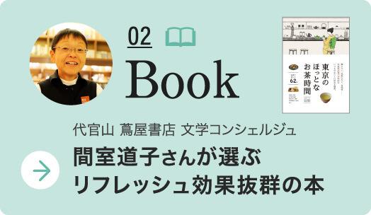間室道子さんが選ぶリフレッシュ効果抜群の本