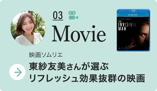 東紗友美さんが選ぶリフレッシュ効果抜群の映画