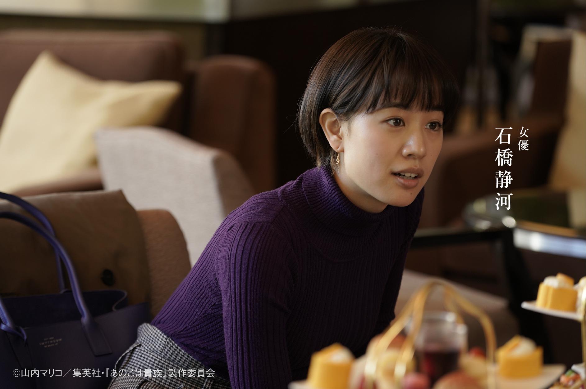 女優 石橋静河 ©山内マリコ/集英社・『あのこは貴族』製作委員会