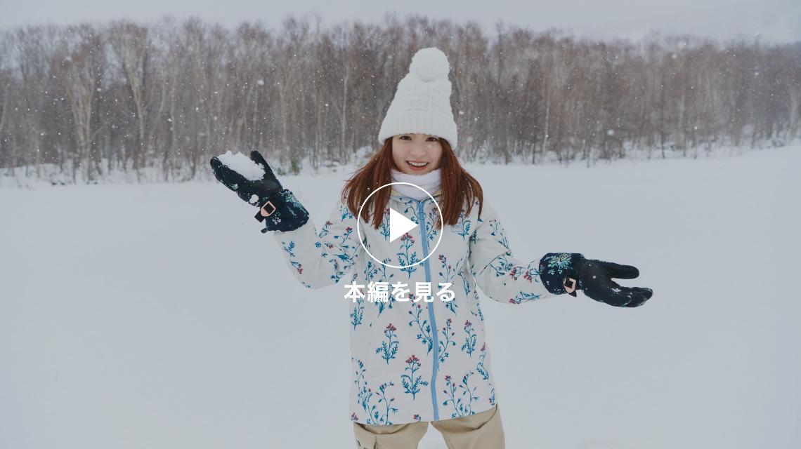 川島海荷さんがナビゲート 北海道岩内町で雪とあそぶアクティブステイ 本編を見る