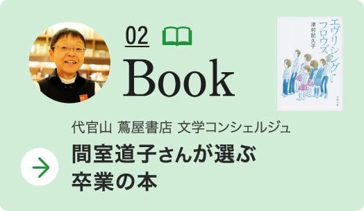 間室道子さんが選ぶ卒業の本