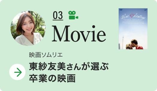 東紗友美さんが選ぶ卒業の映画