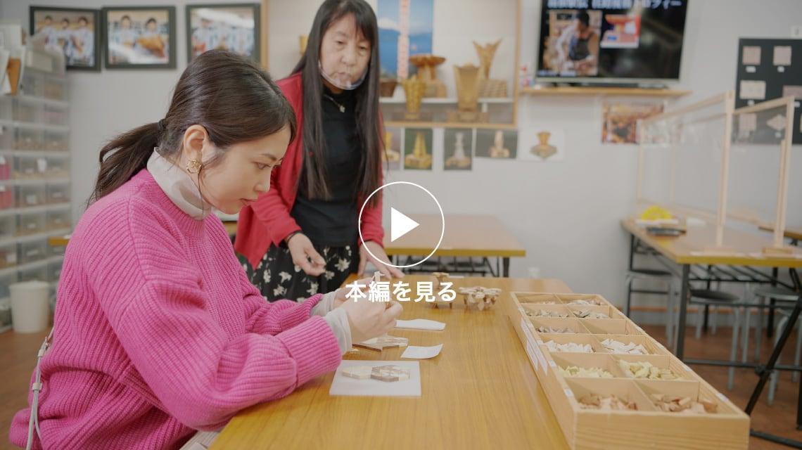 志田未来さんがナビゲート ゆるり、箱根で感性を磨く旅 本編を見る