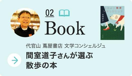 間室道子さんが選ぶ散歩の本