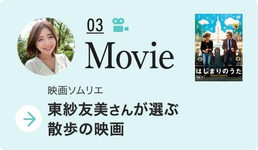 東紗友美さんが選ぶ散歩の映画