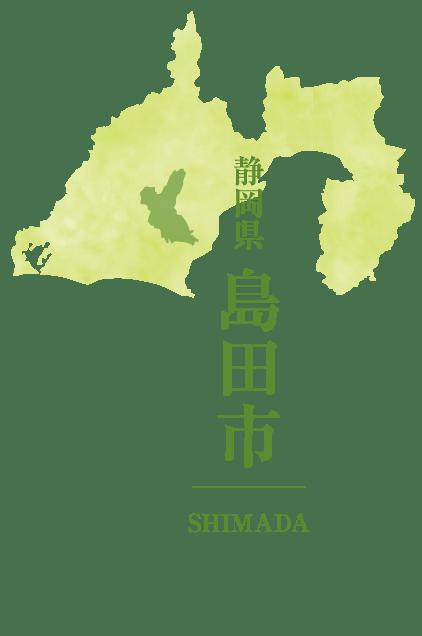 静岡県島田市