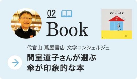 間室道子さんが選ぶ傘が印象的な本