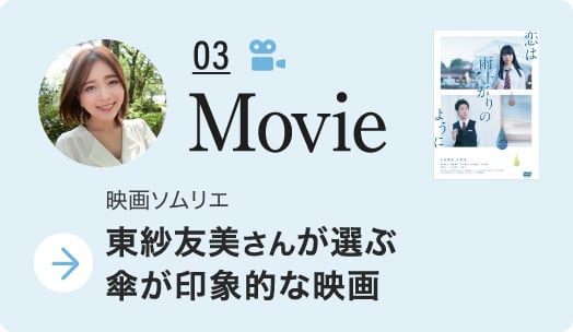東紗友美さんが選ぶ傘が印象的な映画