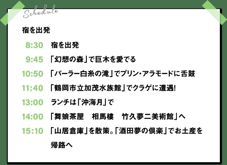 2日目スケジュール
