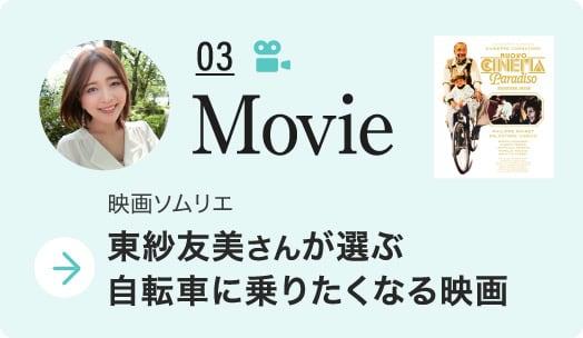 東紗友美さんが選ぶ自転車に乗りたくなる映画