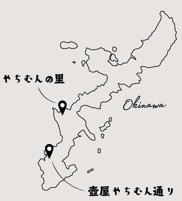 「壺屋やちむん通り(那覇市壺屋)」「やちむんの里(読谷村)」の地図