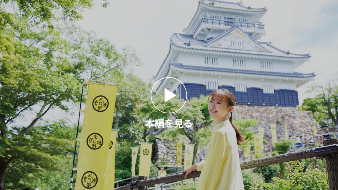 """松本まりかさんがナビゲート 岐阜市の""""美""""に浸る旅 本編を見る"""