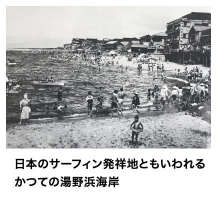 日本のサーフィン発祥地ともいわれるかつての湯野浜海岸