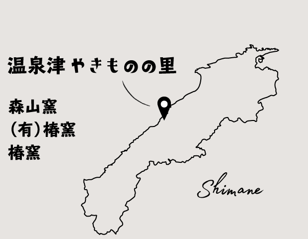 温泉津やきものの里の地図