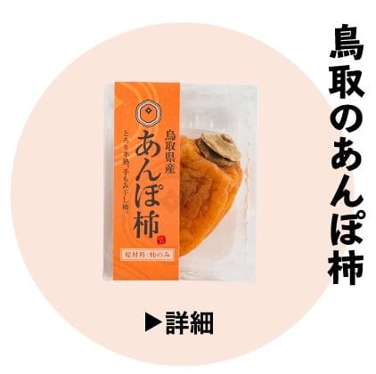 鳥取のあんぽ柿
