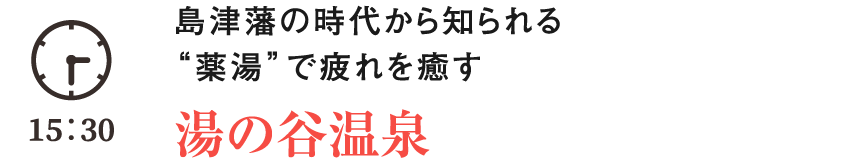 """島津藩の時代から知られる""""薬湯""""で疲れを癒す 湯の谷温泉"""