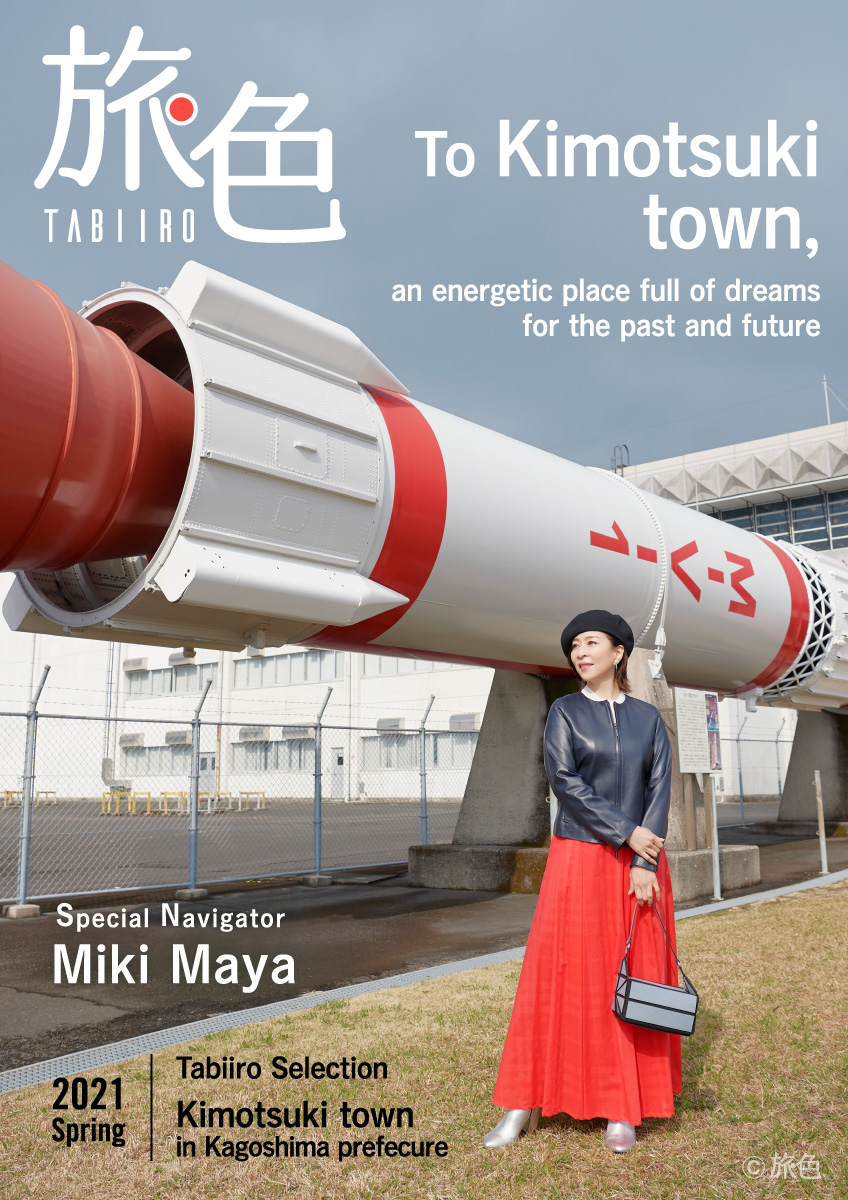 [Tabiiro]Special feature of Kimotsuki town