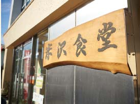 Restaurant Yonezawa