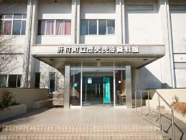 Kimotsuki Museum of History and Folklore