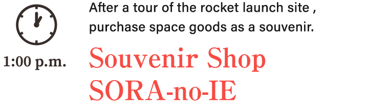 After a tour of the rocket launch site, purchase space goods as a souvenir. Souvenir Shop SORA-no-IE