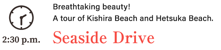 息Breathtaking beauty!A tour of Kishira Beach and Hetsuka Beach. Seaside Drive